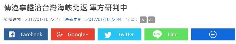 """台湾""""中央社""""媒体截图,观察者网注意到,多家台媒在报道中都用了""""传""""这个字眼,""""传""""的内容不仅包括辽宁舰穿过台湾海峡,还包括台军动向。"""