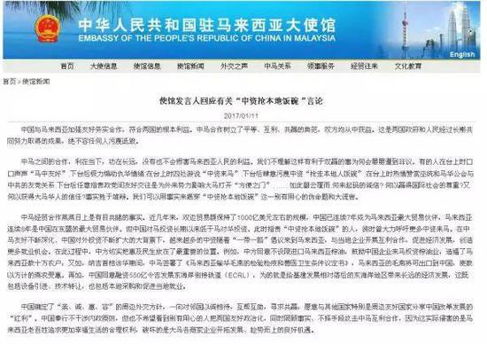 ▲中国驻马来西亚大使馆声明截图
