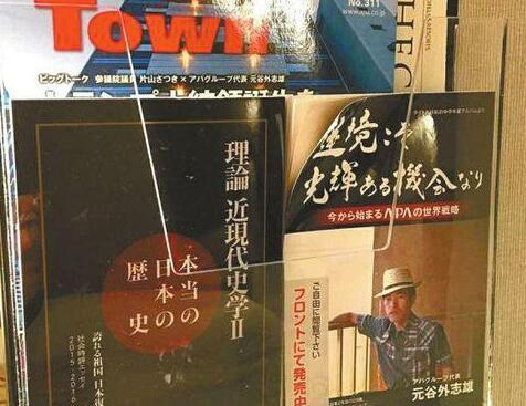日本APA酒店里放置的右翼书籍