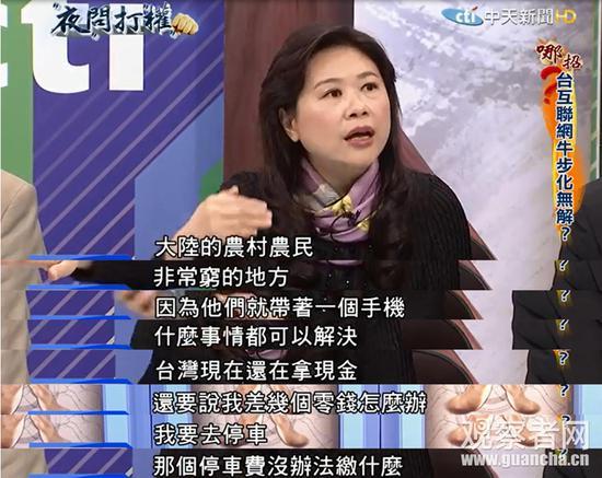 """大陆新兴一代到台湾去""""诧异的一塌糊涂""""、""""微信支付,哔一下就好了""""……"""