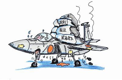 跟随美国对抗中国!日本修订中国军用飞机标准 日本军用飞机