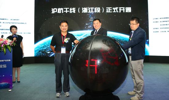 沪杭量子通信商用干线(浙江段)开通仪式