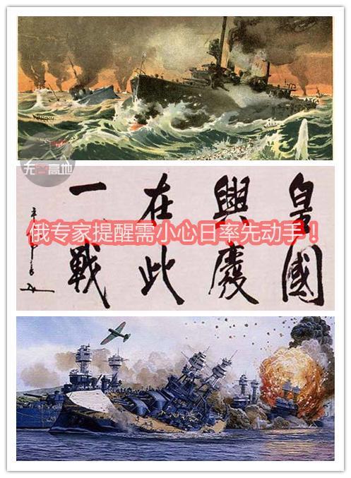 """无论是对马海战 还是珍珠港 日本都贯彻了""""先下手为强""""的思路"""