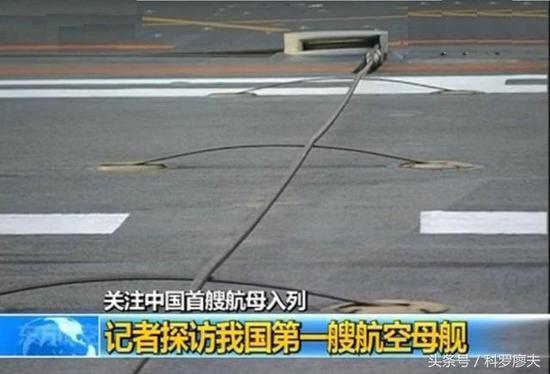 图片:拦阻索支撑系统