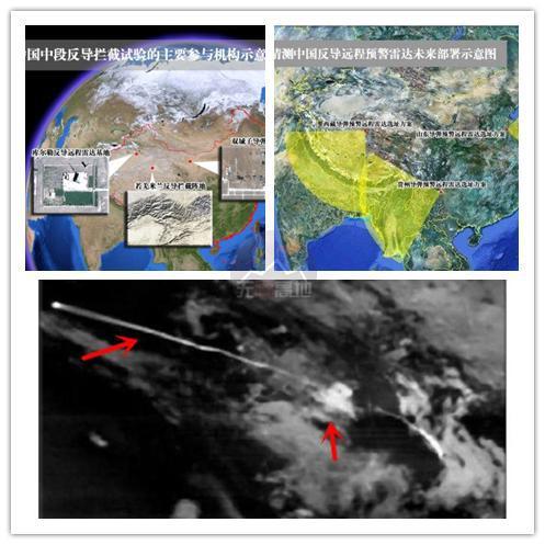 天基红外卫星和地面的X波段雷达 能够有效的侦测来袭弹道导弹