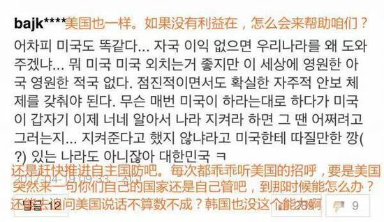 """关键时刻,不见美国""""老大哥""""""""两肋插刀"""",这对长期笃信盟友情深的韩国人来说,该是种怎样的伤痛?"""