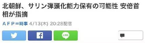 ▲日媒报道截图:安倍指出朝鲜可能拥有制造沙林弹头的能力。