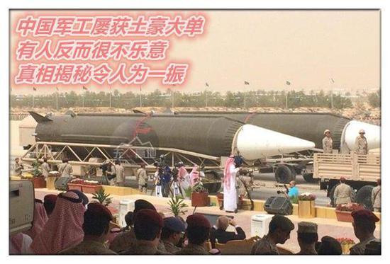 """中国甚至出口了""""东风-3""""中程导弹给沙特"""