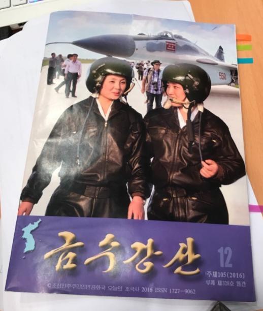 用朝鲜女飞行员做封面女郎的《锦绣江山》杂志