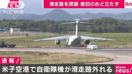 日本媒体报道的事故画面