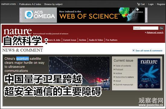 自然科学网头版截图(6月16日上午)