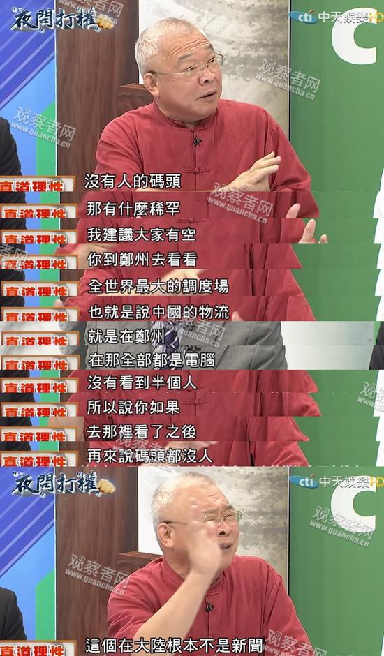 台湾政论节目花式夸大陆 看得网友们都不好意思了