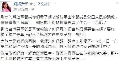 台湾女星看完朱日和阅兵赞叹:解放军是全国人民骄傲