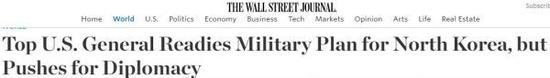 《华尔街日报》网站截图