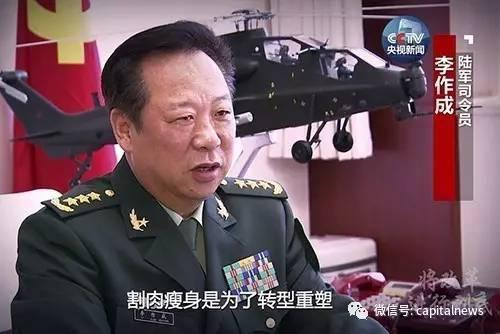 Image result for 李作成上将