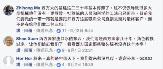 (网友在海外社交媒体平台的评论截图)