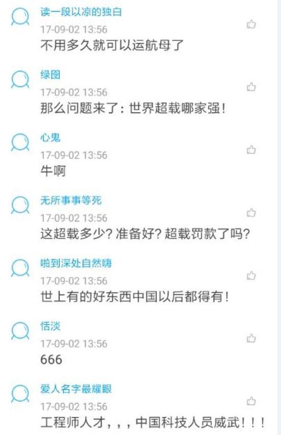 (新华社客户端网友评论截图)