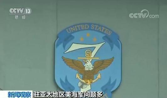 美国高官谈撞船频发:驻亚太美军问题多官兵带病上岗