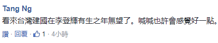 """李登辉吹捧台湾新任行政部门负责人""""你够独"""""""