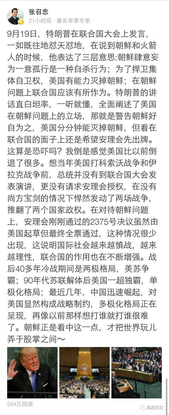 张召忠:中国对美形成制约 朝鲜才把世界玩弄于股掌