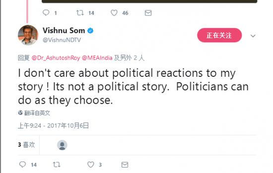 """维什努・索姆在推特上怒喷:""""那些政客爱干嘛干嘛"""""""