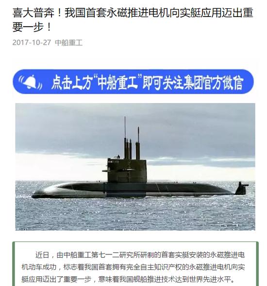 中国首台潜艇永磁电机试验成功 为何令美军如芒