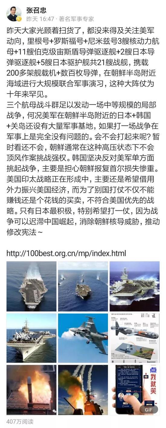 张召忠评美3艘航母军演:日本最希望打起来遏制中国
