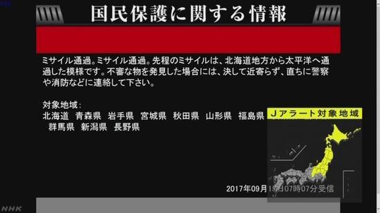 """日本政府也宣布位于四国和北海道的""""爱国者""""-3部队进入戒备状态."""