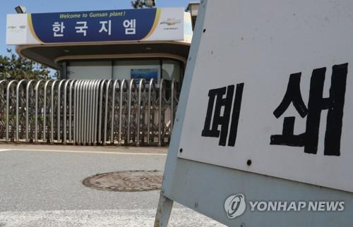 被关闭的群山通用工厂 图片来源:韩联社