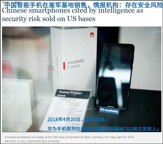 美媒:美政府已拉黑美华为手机 但美军官兵还能买到赵本山徒弟红孩