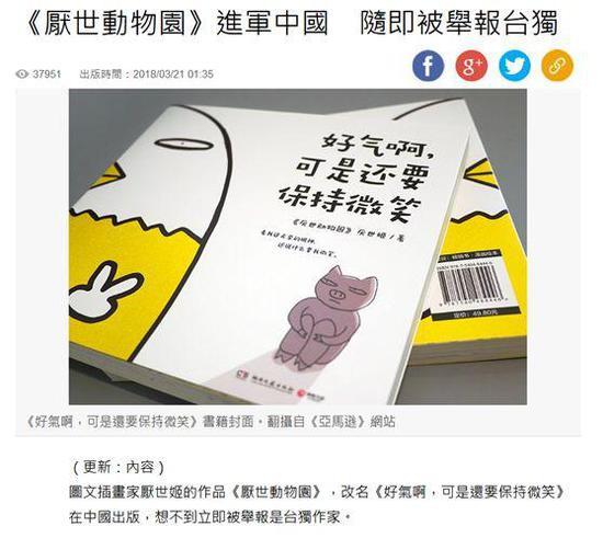 """就在刚刚,""""厌世姬""""的男友又""""参战"""",在脸书上指责""""中国网民""""↓"""