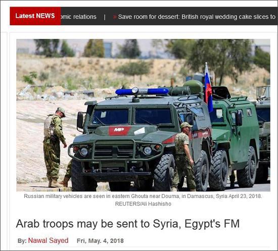 埃及外长:或向叙利亚派遣阿拉伯联军 代替在叙美军