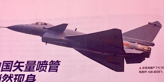 《航空知识》照片(图片来源:社交媒体)