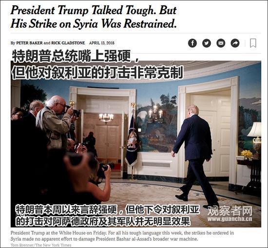《纽约时报》报道截图