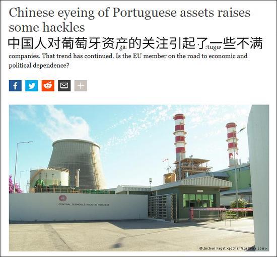 德媒炒作中国接管葡萄牙经济 其实是怕被抢生意