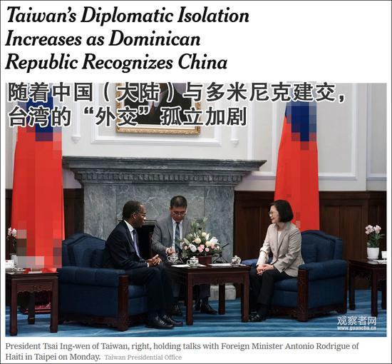 """外媒评中国大陆断台""""邦交"""":给特朗普一个下马威卡布西游墨坤在哪"""