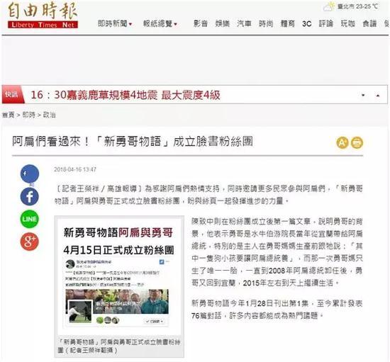 """台湾媒体认为,""""新勇哥物语""""走上脸书,是""""不甩蔡英文""""。"""