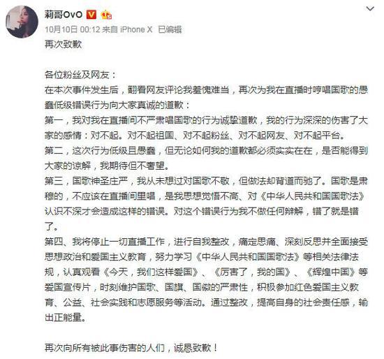 杨某莉微博致歉图