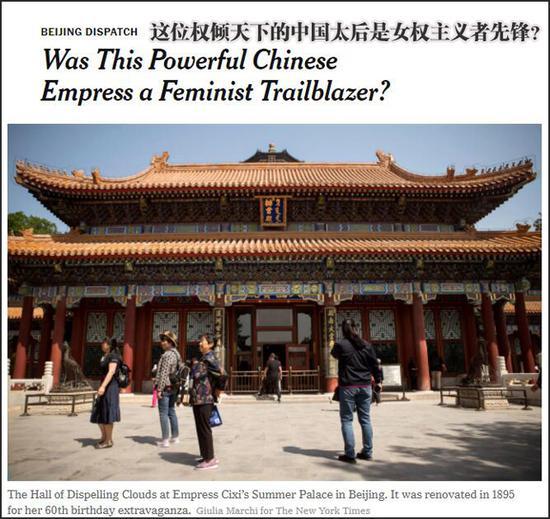 美媒竟称慈禧为女权先锋 或为否定我国妇女解放事业廖勾诞富丽堂皇造句