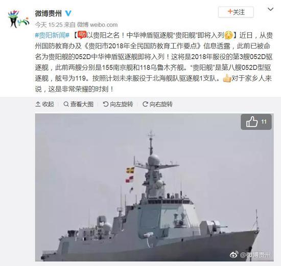 贵州省互联网信息办公室官方微博截图(在澎湃APP内点击查看大图)