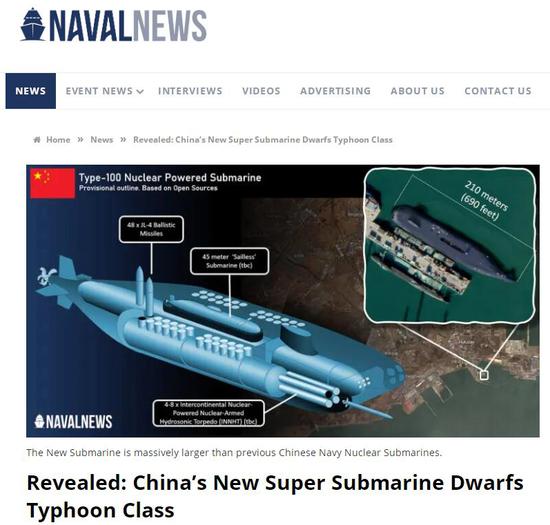 美媒称中国造出比俄亥俄级大两倍的核潜艇?假新闻