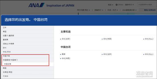 简体中文状况下,全日空(ANA)官网截图