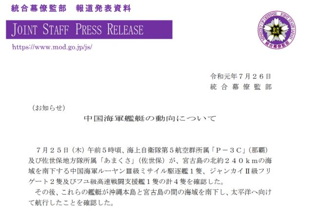 日本防卫省统合幕僚监部网站截图