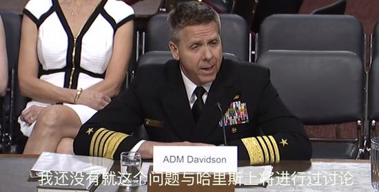 美军候任太平洋司令:支持对台军售但反对同中国开战先科evd