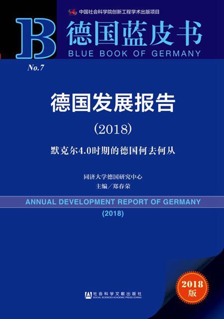 中国在德投资大幅增长 连续两年成德国最大贸易