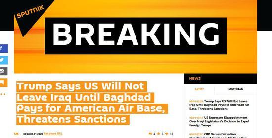 特朗普:伊拉克付清驻伊美军开支前美军不会离开