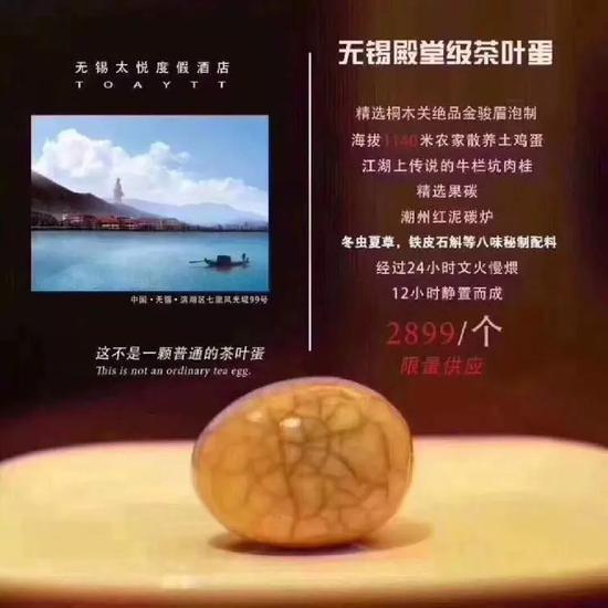 大陆一颗茶叶蛋卖2899元 台媒:换台湾人吃不起了