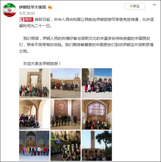伊朗驻华使馆:即日起对中国公民免签 允许逗留21天