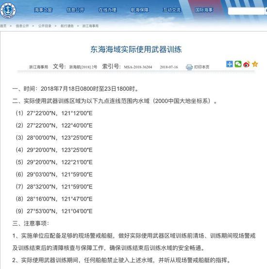 浙江海事局官网截图