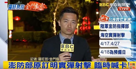 台军临时取消今日重炮射击演习 台媒:怕激怒大陆亿库课件网
